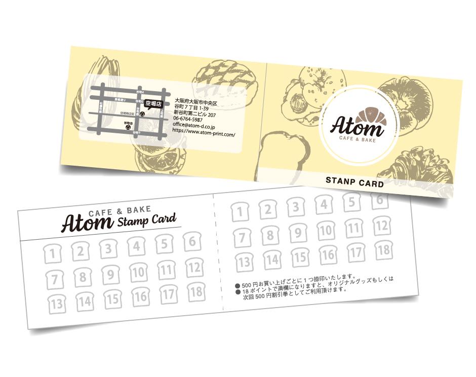 スタンプカード ショップカード(2つ折)