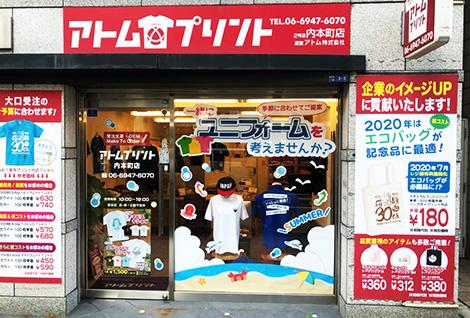アトムプリント 内本町店