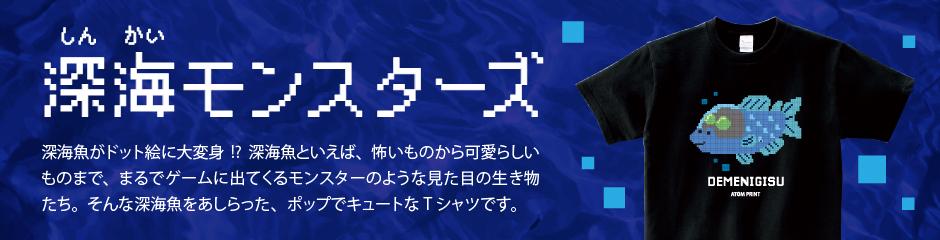 アトムプリントのデザインTシャツ深海モンスターズ