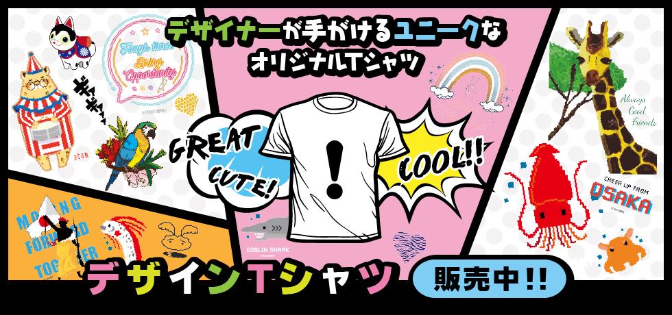 デザインTシャツ販売中