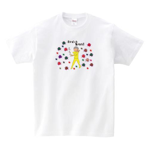 #かぜにも負けるな!!Tシャツ