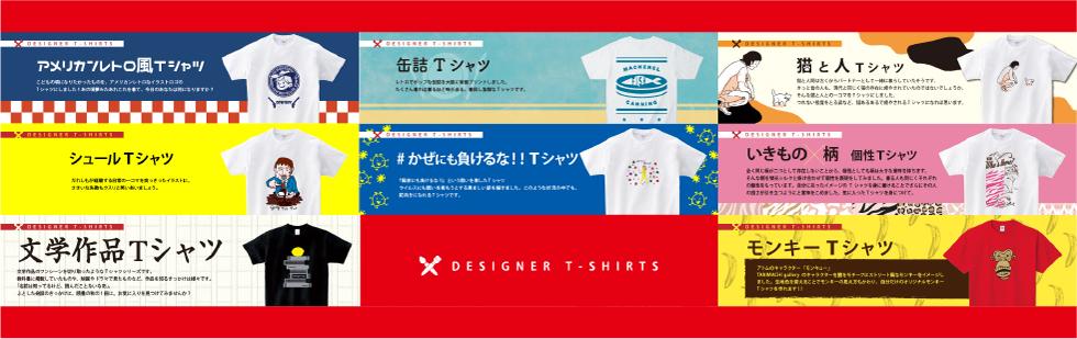 アトムのデザイナーズTシャツ