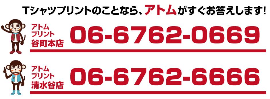 アトムプリント谷町本店 06-6762-0669 アトムプリント清水谷店 06-6762-6666
