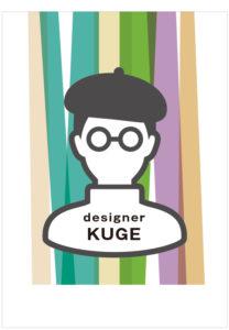 デザイナー KUGE