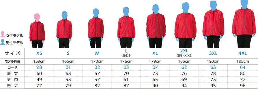 リフレクスポーツジャケットサイズ別着用イメージ