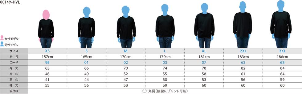 7.4オンス スーパーヘビー 長袖Tシャツサイズ別着用イメージ