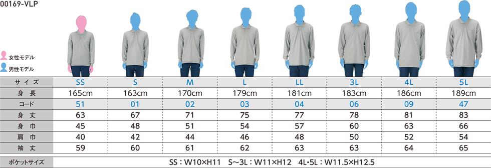 T/C長袖ポロシャツサイズ別着用イメージ