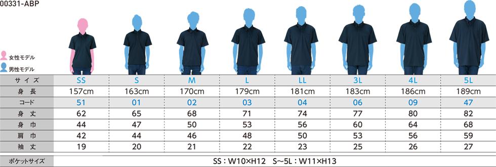 4.4オンス ドライボタンダウンポロシャツサイズ別着用イメージ
