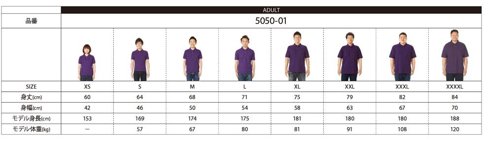 5.3オンス ドライカノコ ユーティリティー ポロシャツサイズ別着用イメージ