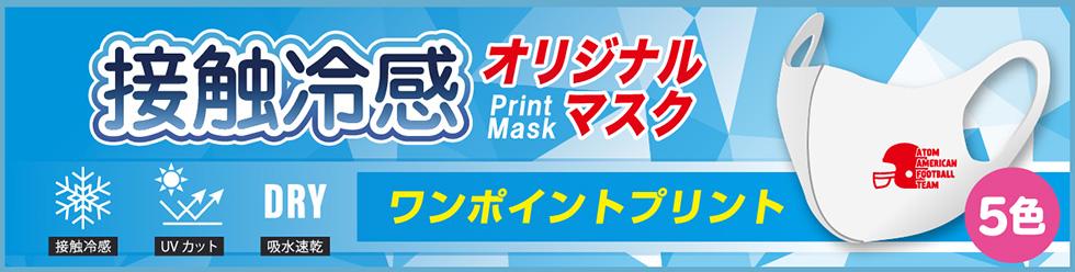 接触冷感オリジナルマスク
