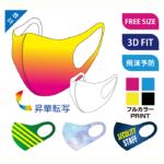 ポリエステル立体マスク(全面プリント可能)